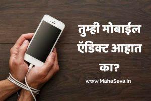 तपासून पहा, तुम्ही मोबाईल अॅडिक्ट आहात का?
