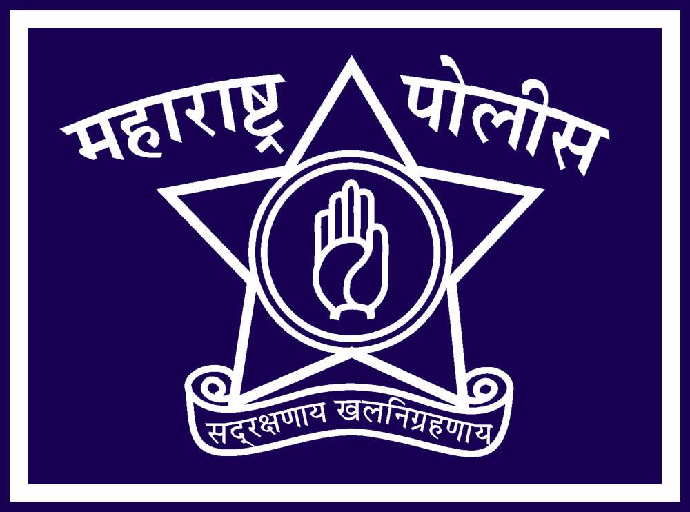 पोलीस भरती – 2019